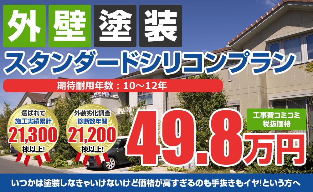 スタンダードシリコンプラン塗装 49.8万円