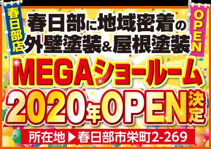 春日部ショールーム2020年OPEN!!