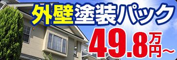 外壁塗装49.8万円