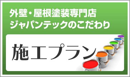 外壁・屋根塗装専門店ジャパンテックのこだわり施工プラン