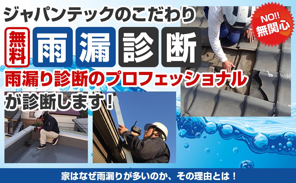 ジャパンテックのこだわり無料雨漏診断雨漏り診断のプロフェッショナル が診断します!