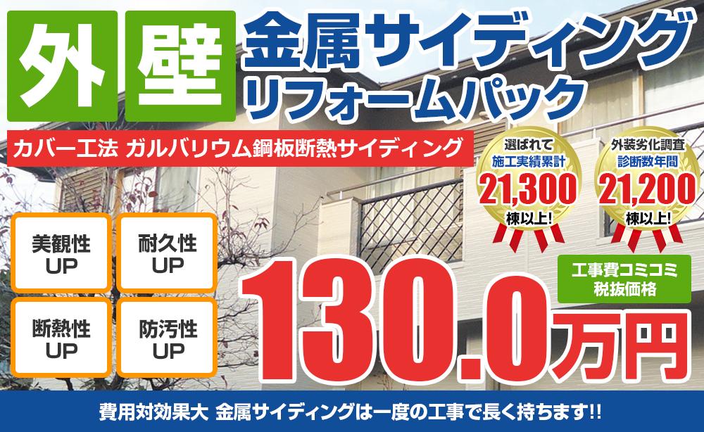 屋根金属サイディング リフォームパック  130.0万円 費用対効果大 金属サイディングは一度の工事で長く持ちます!!