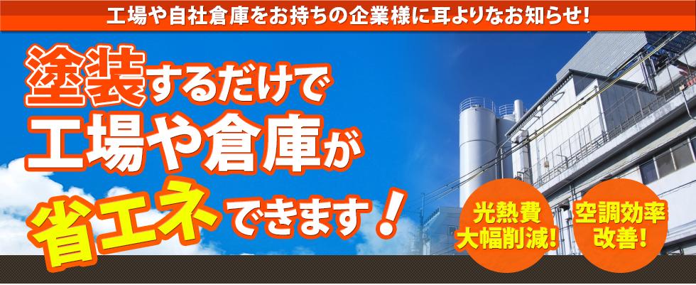 塗装するだけで工場や倉庫が省エネできます!光熱費大幅削減!空調効率改善!