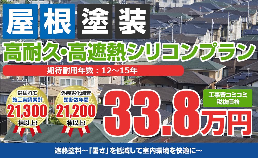 高耐久高遮熱シリコンプラン塗装 33.8万円