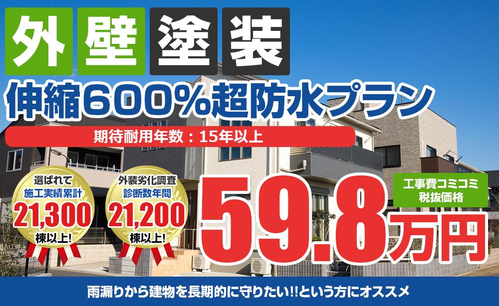 伸縮600%超防水プラン塗装 59.8万円