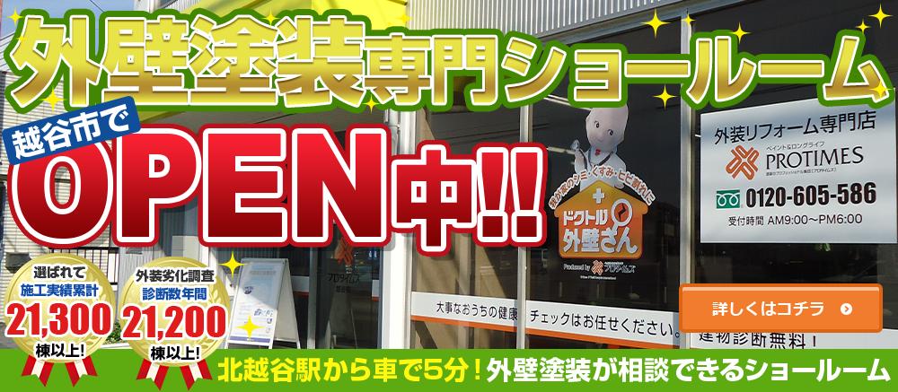 外壁塗装&雨漏り専門店 ジャパンテック