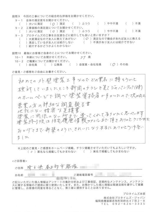 春日部市藤塚 H様の声