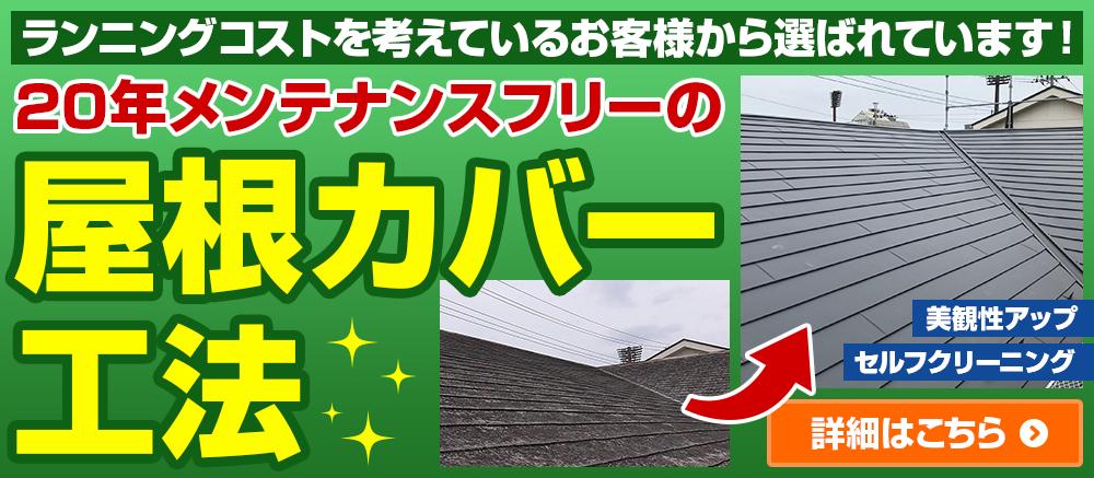 20年メンテナンスフリーの屋根カバー工法
