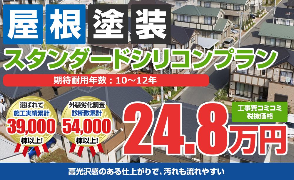 スタンダードシリコンプラン塗装 24.8万円
