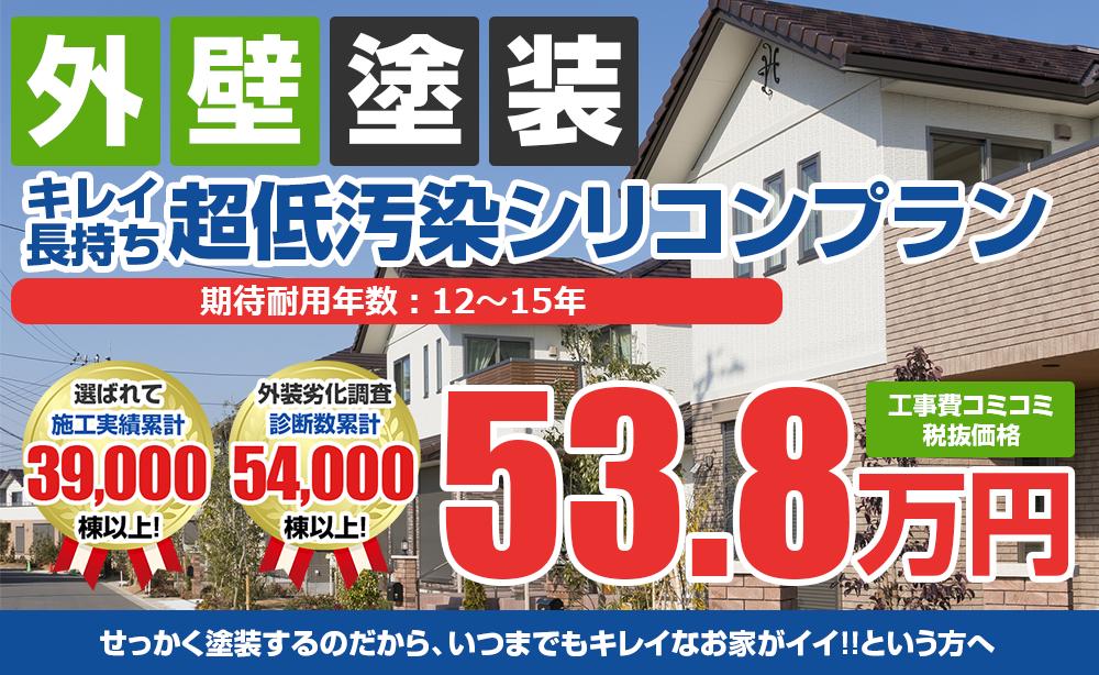 超低汚染シリコンプラン塗装 53.8万円