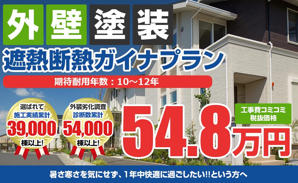高級遮熱塗装ガイナ塗装 54.8万円