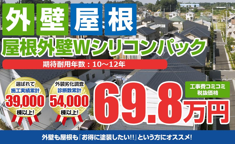 屋根・外壁塗装Wパック塗装 69.3万円
