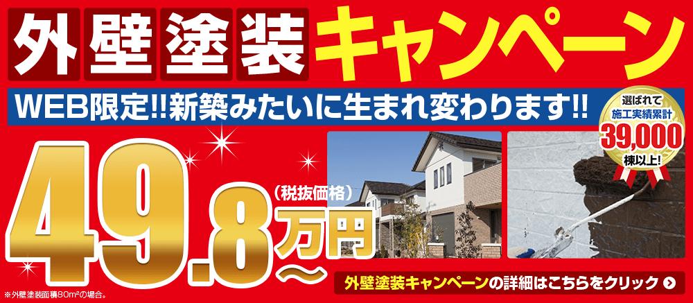 外壁塗装キャンペーン49.8万円~