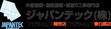 外壁塗装・屋根塗装・雨漏り工事専門店ジャパンテック