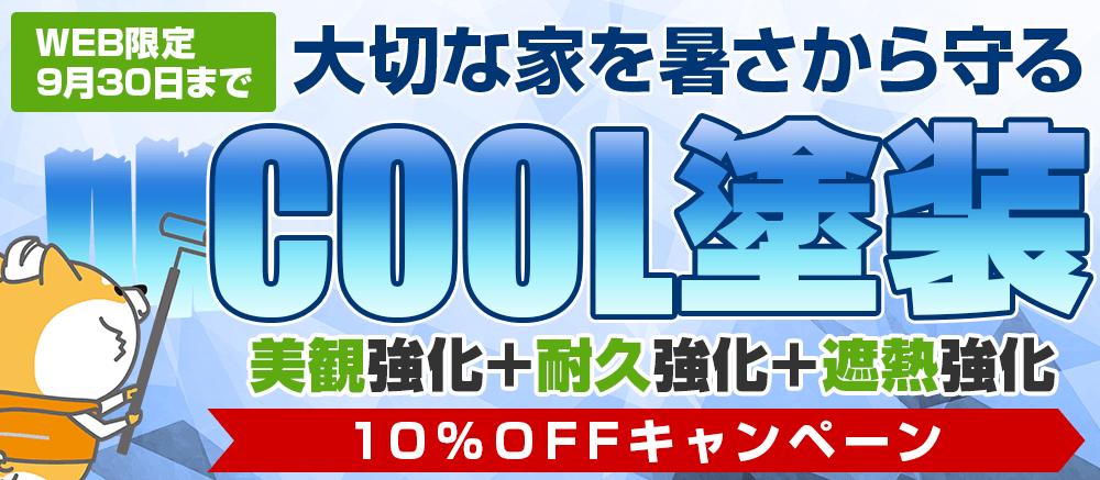 Web限定9月30日まで10%OFFキャンペーン 大切な家を暑さから守るCool塗装