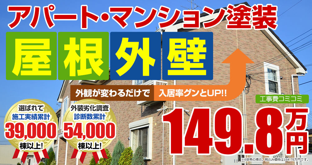 屋根外壁アパート・マンション塗装 工事費コミコミ(税別) 149.8万円外観が変わるだけで 入居率グンとUP!!